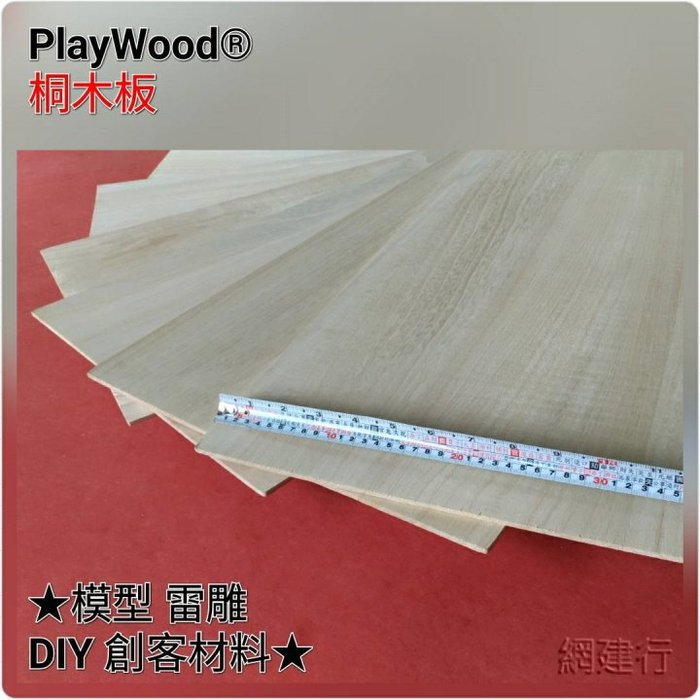 網建行 PlayWood® 桐木板 40*60cm*厚4mm 模型材料 木板 薄木片 雷射雕刻 DIY 美勞 創客材料
