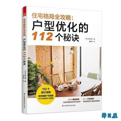 住宅格局全攻略-戶型優化的112個秘訣 建筑 室內設計 裝潢裝修 住宅 居住空間 平面 剖面 立面圖及實景圖片 家居室內裝修設計書籍