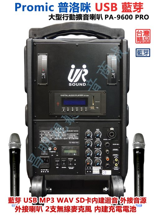 【昌明視聽】普洛咪 UR SOUND PA-9600 PRO USB 藍芽版 充電式 攜帶式大型移動擴音喇叭
