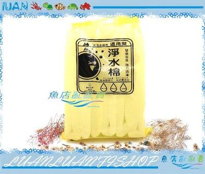【~魚店亂亂賣~】LUANFISHOP頂級長白棉105cmx13cm濾棉六入四包(外掛.圓筒.上部滴流)6入4包