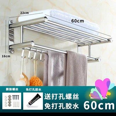 免打釘或打釘两用,牢固穩妥浴室毛巾掛架,置物架,不銹鋼收纳牆壁掛架(60cm)