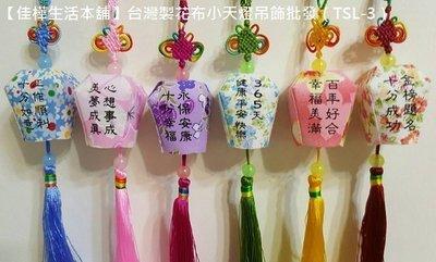 【佳樺台灣紀念品】MIT布質小天燈吊飾(TSL-3)客製化禮物祝福語開運中國風中國結吊飾.