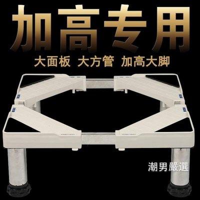洗衣機底座 海爾洗衣機底座墊高不銹鋼通用托架美的滾筒波輪冰箱伸縮加高支架xw(全館免運)