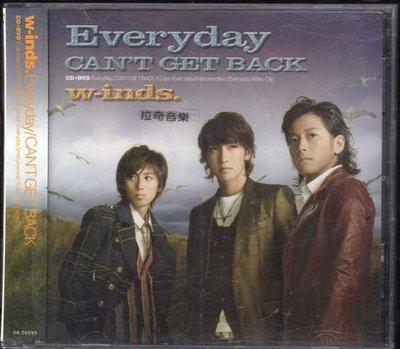 ~拉奇音樂 ~  w-inds. / Everyday / CAN'T GET BACK  CD+DVD  全新未拆封