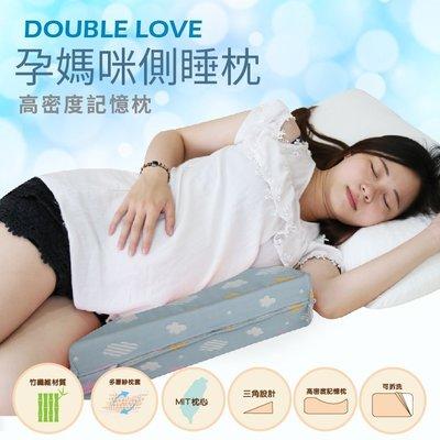 台灣製造Double Love孕婦側睡枕 (六層透氣竹纖維+記憶枕心)托腹枕 孕婦枕 減壓枕 【FB0005】 哺乳枕