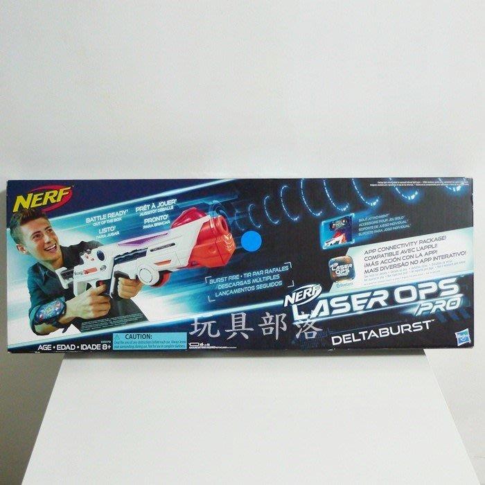 *玩具部落*NERF 樂活打擊生存遊戲光射系列快速火力玩具槍結合APP對戰特價1581元