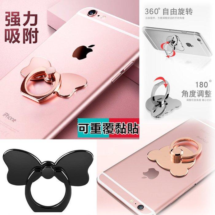 爆美 手機 平板 蝴蝶結 小熊 圓圈 360度 金屬電鍍指環扣 指環支架 可重複使用 Ipad air iphone7+