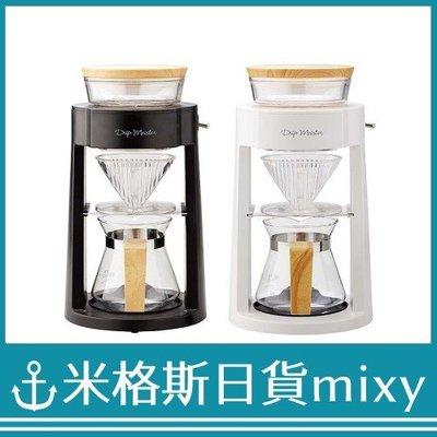 日本 APIX Drip Meister ADM-200 自動手沖咖啡機 旋轉 滴漏式 白色 黑色【米格斯日貨mixy】