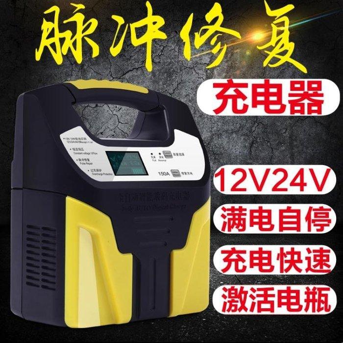 220V汽車摩托車電瓶充電器12V24V伏全智能自動通用型蓄電池純銅充電機【摩登街頭】