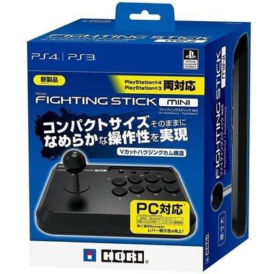 【興達生活】街機搖桿   PS4配件 迷你搖桿 街機格斗小搖桿 HORI 支持PS3/PS4/PC 電玩巴士`19918