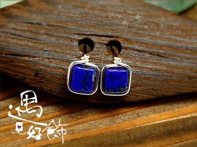 方塊古典方糖Lapis Lazuli天然青金石耳環 純銀耳針【 遇見好飾 】