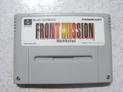 【~嘟嘟電玩屋~】SFC 超任日版卡帶 ~ 雷霆任務  FRONT  MISSION