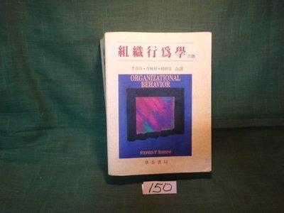 【愛悅二手書坊 09-42】組織行為學 李青芬等 譯 華泰