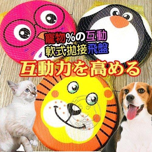【🐱🐶培菓寵物48H出貨🐰🐹】寵物海綿飛盤-直徑20cm(不傷牙齒)圖案隨機出貨 獅子 企鵝 貓頭鷹特價35元