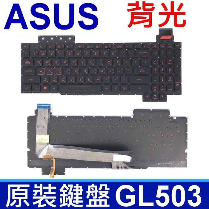ASUS ROG GL503 背光款 繁體中文 鍵盤 GL503V GL503VM GL503VS GL503VD
