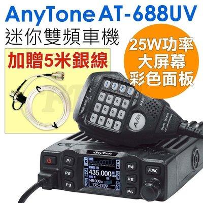 《實體店面》贈5米銀線】AnyTone AT-688UV 25W 迷你車機 螢幕翻轉 雙頻 彩色螢幕 AT688UV