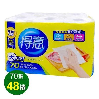 【亮亮生活】ღ 得意 廚房紙巾 70張 箱購 ღ 不染色、不含螢光劑
