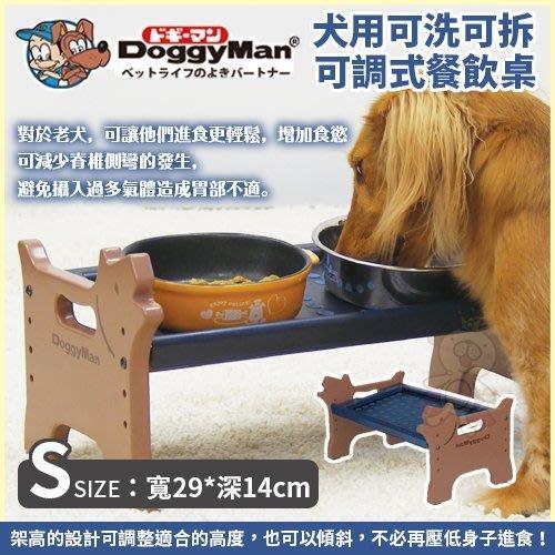 DoggyMan《犬用可洗可拆可調式餐飲桌 S號》防止餐具滑落 犬用餐桌