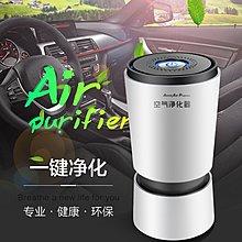 新款 車載 空器清新器 負離子 除甲醛 PM2.5 異味 USB 除煙 殺菌 迷你 空氣淨化器 空氣氧 禮物