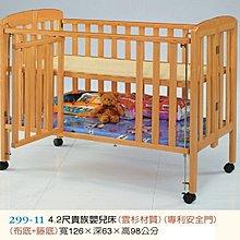 ☆溫馨小屋☆**4.2尺貴族嬰兒床 909-657-1 (台北地區免運費)