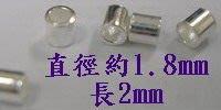 琥珀貓~【925純銀材料配件】短管,擋珠~2X2mm,孔1.5mm~一組10個
