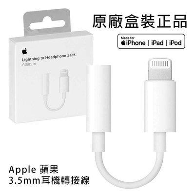 Apple原廠轉接線 轉接頭 3.5mm耳機 Lightning 蘋果耳機轉接頭 iphone音源轉接線 蘋果 原廠音源