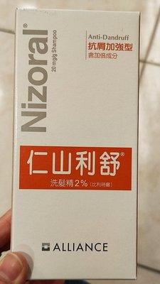 仁山利舒 洗髮精2% 抗屑加強型止癢去屑 100ml