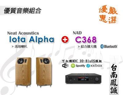 ~台南鳳誠音響~優質音樂組合 英國Neat Iota Alpha喇叭 + NAD C368 綜合擴大機~來電優惠~
