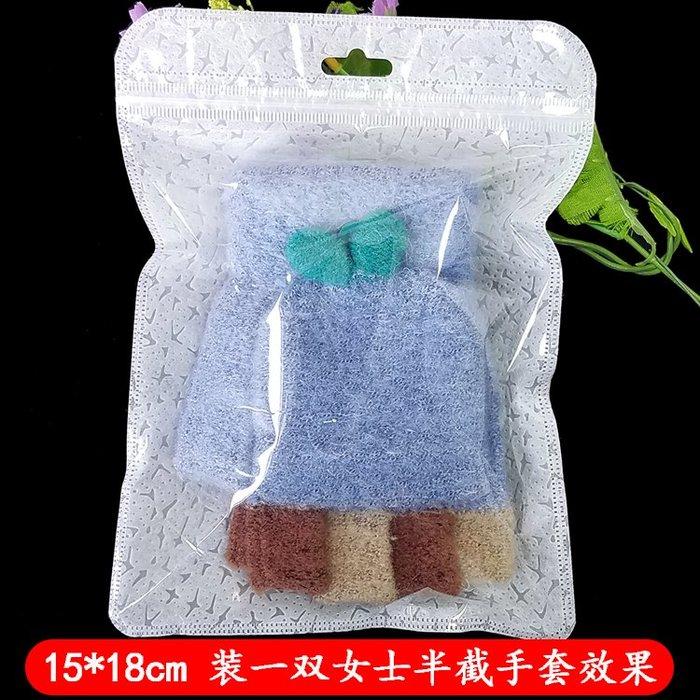 千夢貨鋪15*18cm 半指手套包裝袋 女士手截針織手套自封袋 通用塑料袋50個#包裝袋#透明#收納袋