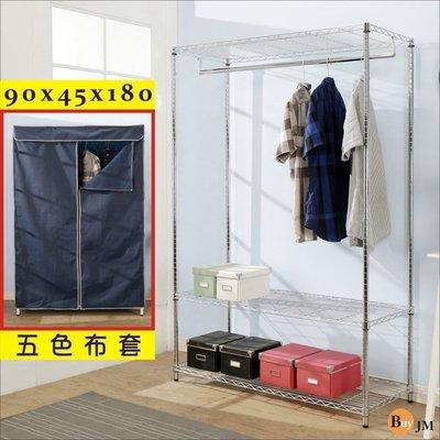 鐵力士《百嘉美》電鍍鐵力士90x45x180cm附布套三層單桿衣櫥/ 層架(藏藍色) 斗櫃 型號:I-DA-WA025B 台中市