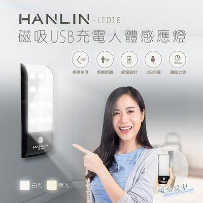 磁吸USB充電人體感應燈 櫥櫃燈 床頭...