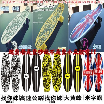 ☆DORA☆邁卡龍MKLONG 一豹ONE LEOPARD 小魚板防滑砂紙 交通板 滑板 蛇板 直排輪