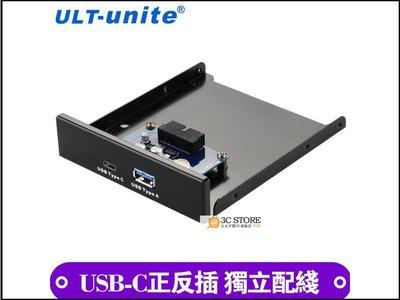 ULT-unite USB Type-C軟驅位前置面板USB3.0 AF+C母口電腦擴展