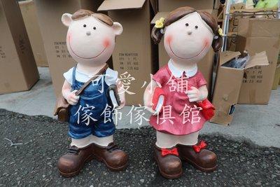 (台中 可愛小舖)鄉村風男孩女孩微笑拿書背側背背包造型波麗娃娃擺飾裝飾飾品擺件藍色粉紅色上學公園餐廳民宿飯店旅館公共場所
