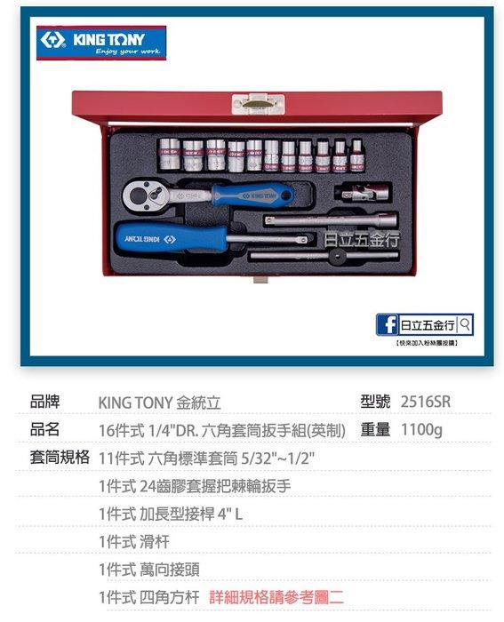 """EJ工具《附發票》2516SR 台灣製 KING TONY 1/4""""DR.(2分) 16件式 六角套筒扳手組(英制)"""