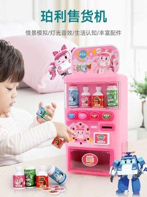 【berry_lin107營業中】自動售貨機飲料機玩具糖果販賣機兒童女孩仿真自助投幣男孩過家家