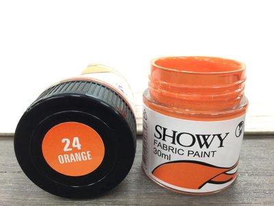 藝城美術►SHOWY棉布繪畫染料 T-shirt 專用繪布顏料 染料 #24 橙色