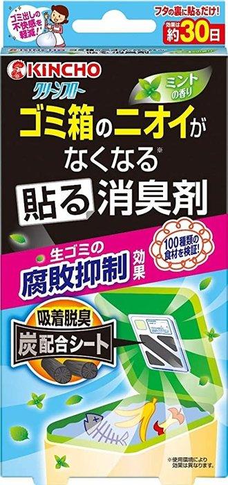 日本KINCHO金雞垃圾桶的消臭劑(30日)