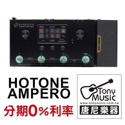 ☆唐尼樂器︵☆免運費 HOTONE AMPERO 地板型電吉他 音箱模擬 綜合效果器/錄音介面(無卡分期實施中)