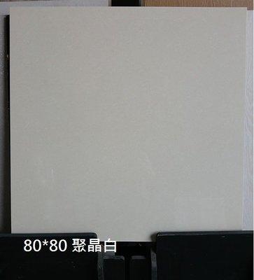 [磁磚之嘉] 80*80 拋光石英磚 聚晶白 聚晶黃~特價290元