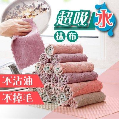 【04673】 不沾油不掉毛 超吸水抹布 清潔布 抹布 廚房 不掉毛 超吸水