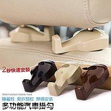 第二代 隱藏式汽車用掛勾 椅背頭枕掛勾  手機平板支架 收納住架 隨裝即用  (1組2入)