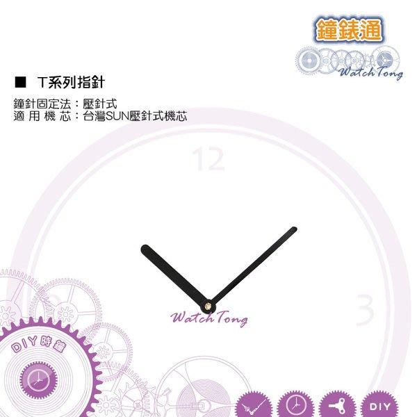 【鐘錶通】T系列鐘指針 T080055 / 相容台灣SUN壓針式機芯