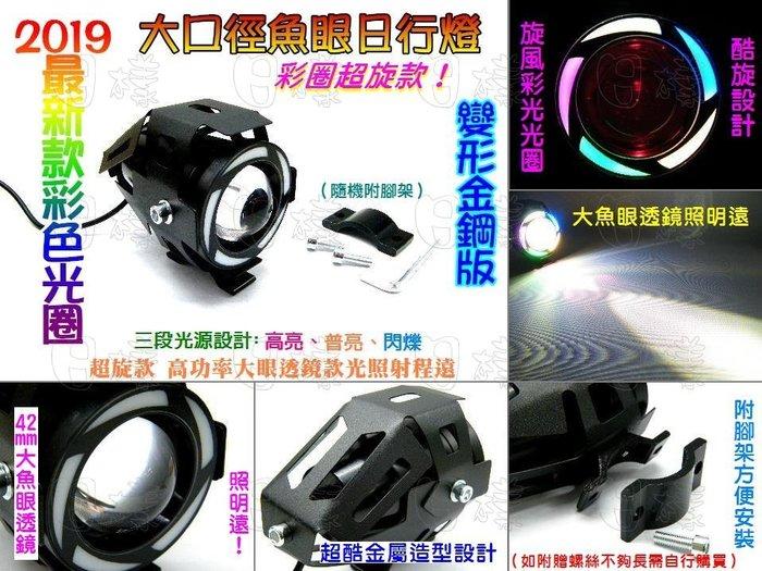 《日樣》超旋彩色光圈30W超強光 大魚眼+彩圈 超聚焦(強光/普光/爆閃)輔助燈 探照燈 霧燈 日行燈 12V-24V*