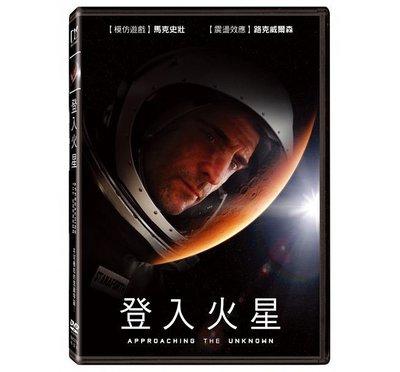 合友唱片 面交 自取 登入火星 DVD Approaching The Unknown