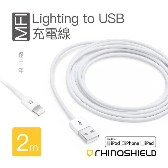 犀牛盾 Apple 原廠 MFi認證 iPhone X 充電線 傳輸線 i8 Plus i7 i6s SE 200cm