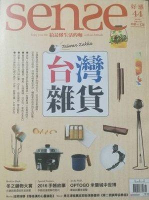 (好書推薦)sense 好感 生活雜貨 No.44 -台灣雜貨 / 給最懂生活的咖/ 封底人物-趙寅成 BLACKYNK