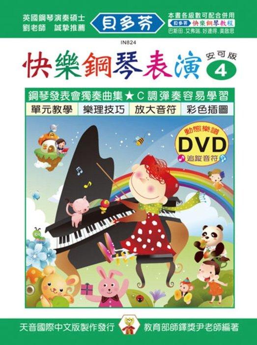 ~599免 ~~貝多芬~快樂鋼琴表演:安可版  4  附鼓勵貼紙 動態樂譜DVD追蹤音 天