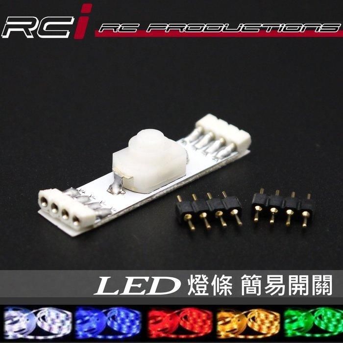 ㊣  RC HID LED專賣店 5050 LED 燈條 專用配件 超便利簡易開關 可直上對接燈條 另有無線開關