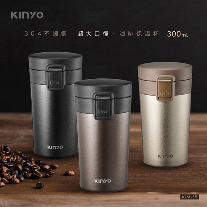 環球ⓐ保溫杯☞KINYO 304咖啡保溫杯(KIM-35)保溫杯 保冰杯 隨手杯 保冷杯 咖啡杯 保溫 隨手杯保溫壺